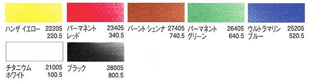 ホルベイン パンパステル スターター ベーシックカラー 7色キット
