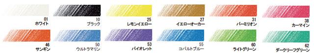 デザイン パステル鉛筆12色セット 色見本