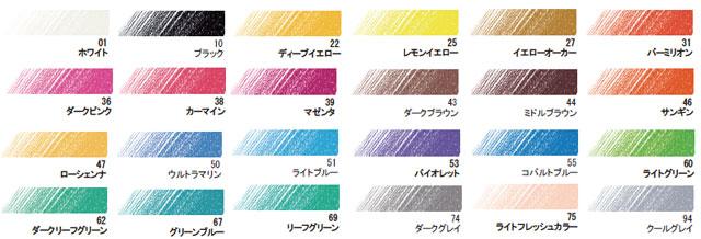 デザイン パステル鉛筆24色セット 色見本