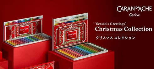 カランダッシュ クリスマスコレクション