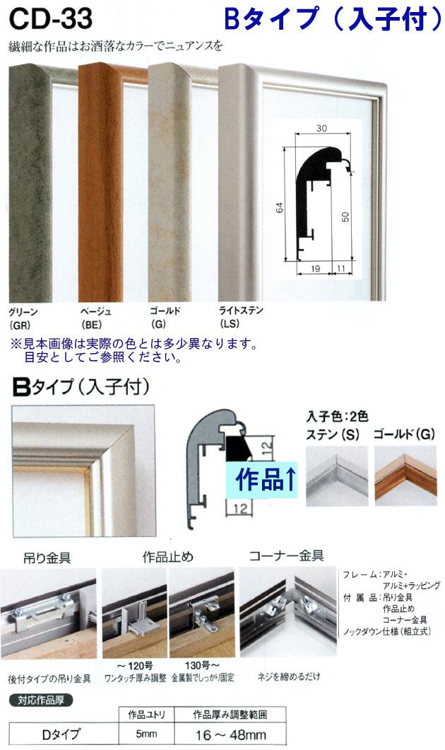 仮縁アルフレーム CD-33 Bタイプ(入子付き) 油絵・日本画・書道向けの出展縁