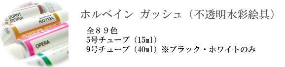 ホルベイン不透明水彩絵具(ガッシュ)