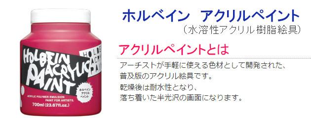ホルベイン アクリルペイント(水溶性アクリル樹脂絵具)