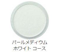 012 パールメディウム ホワイトコース  (大きい粒子)[ホルベイン パンパステル](メディウム)
