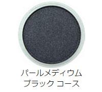 014 パールメディウム ブラックコース  (大きい粒子)[ホルベイン パンパステル](メディウム)