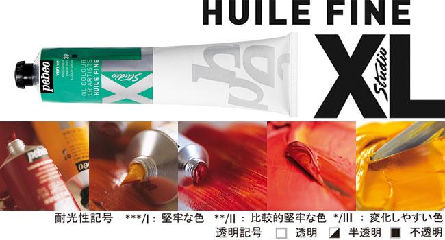 ペベオ油絵具 XL STUDIO