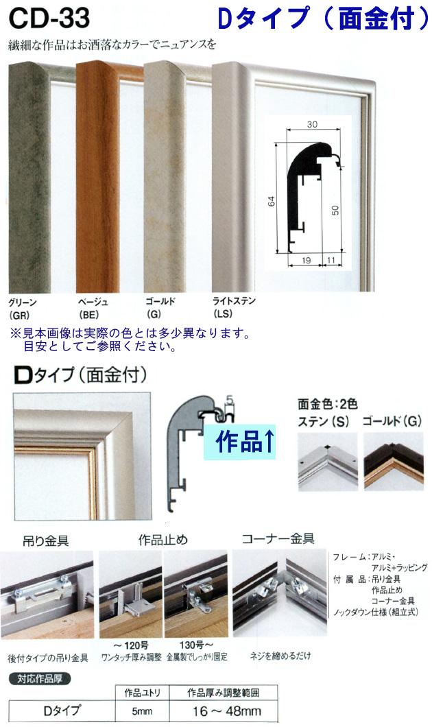 仮縁アルフレーム CD-33 Dタイプ(面金付き) 油絵・日本画・書道向けの出展縁