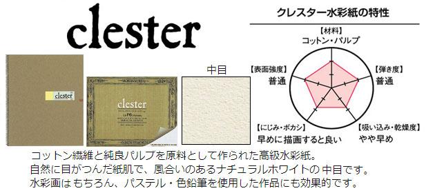 クレスター水彩紙 スケッチブック