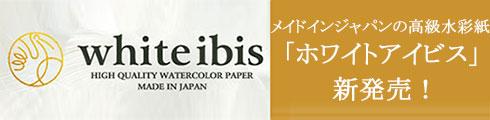 ホワイトアイビス 水彩紙 スケッチブック