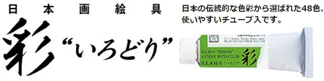"""日本画絵具 彩""""いろどり"""""""