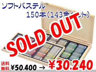 レンブラント ソフトパステル150本(143色)木箱セット 40%OFF