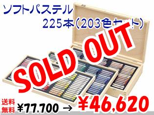 レンブラント ソフトパステル225本(203色)木箱セット 40%OFF