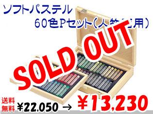 レンブラント ソフトパステル60色Pセット(人物画用) 40%OFF