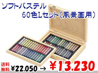 レンブラント ソフトパステル60色Lセット(人物画用) 40%OFF
