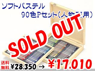 レンブラント ソフトパステル90色Pセット(人物画用) 40%OFF