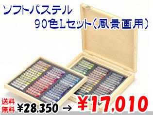 レンブラント ソフトパステル90色Lセット(風景画用) 40%OFF